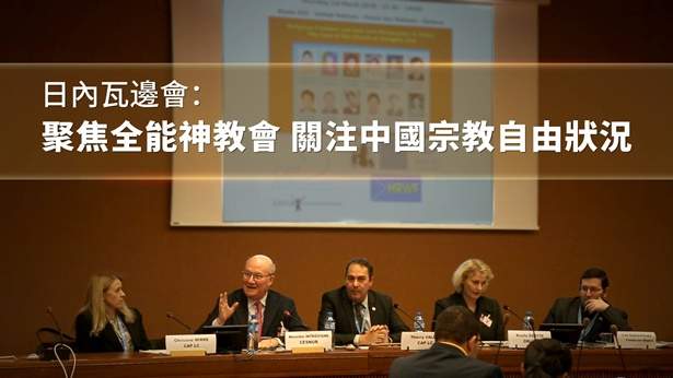 日内瓦边会:聚焦全能神教会 关注中国宗教自由状况