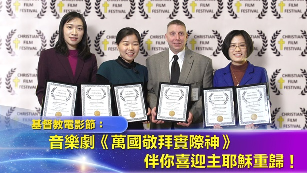 维吉尼亚基督教电影节:音乐剧《万国敬拜实际神》荣获六个最佳奖
