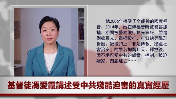 基督徒冯爱霞讲述受中共残酷迫害的真实经历