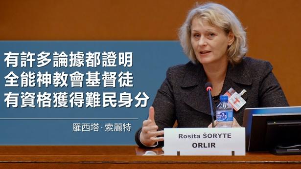 罗西塔·索丽特:有许多论据都证明,全能神教会基督徒有资格获得难民身份