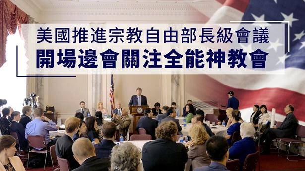 美国推进宗教自由部长级会议 开场边会关注全能神教会