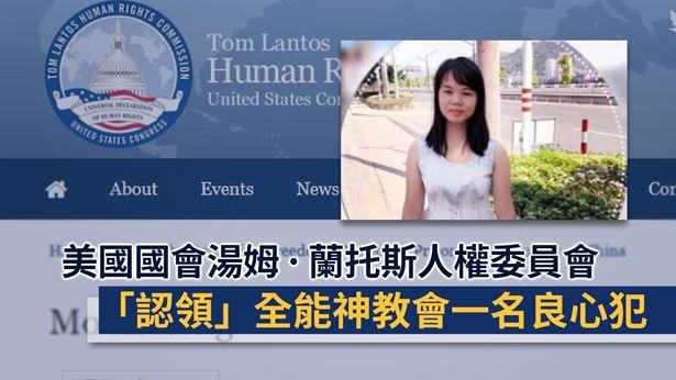 """美国国会汤姆•兰托斯人权委员会""""认领""""全能神教会一名良心犯"""