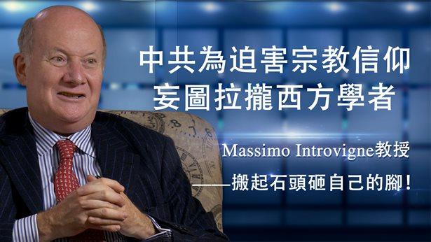 中共为迫害宗教信仰妄图拉拢西方学者,Massimo Introvigne教授称其是搬起石头砸自己的脚!