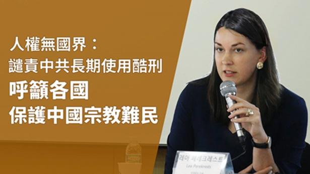 人权无国界:谴责中共长期使用酷刑 呼吁各国保护中国宗教难民
