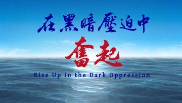 在黑暗压迫中奋起