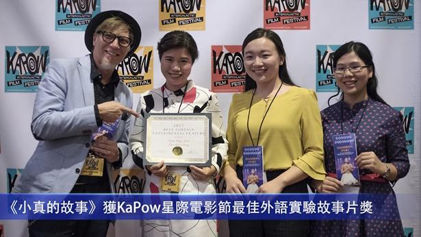 洛杉矶北好莱坞KaPow星际电影节音乐剧《小真的故事》获嘉奖,观众感言该剧暖人心
