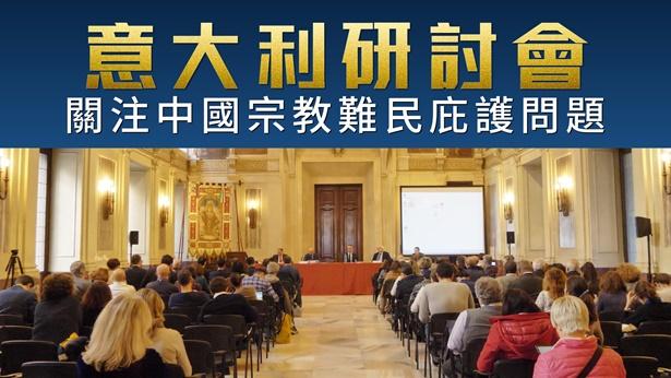 意大利研讨会: 关注中国宗教难民庇护问题