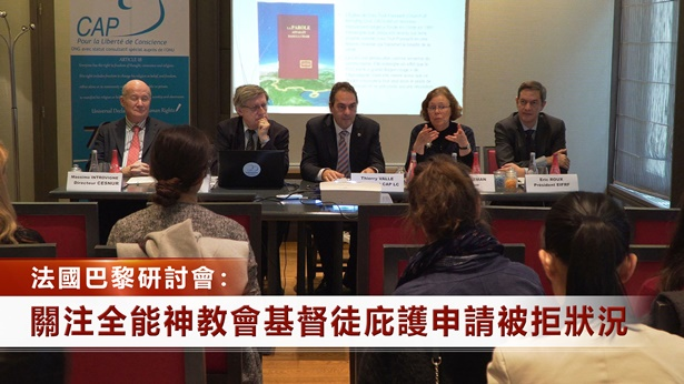 法国巴黎研讨会:关注全能神教会基督徒庇护申请被拒状况