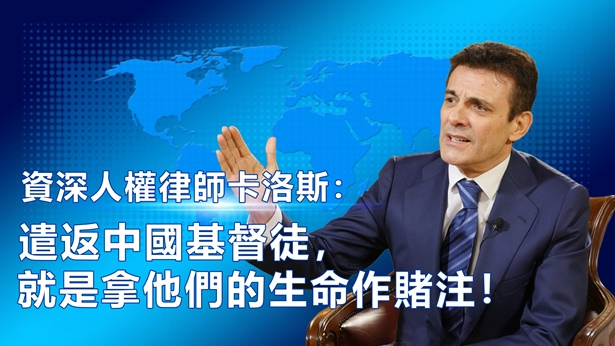 资深人权律师卡洛斯:遣返中国基督徒,就是拿他们的生命作赌注!
