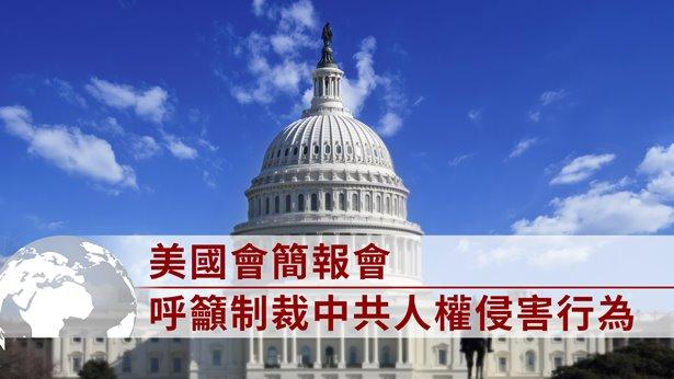 美国会简报会 呼吁制裁中共人权侵害行为