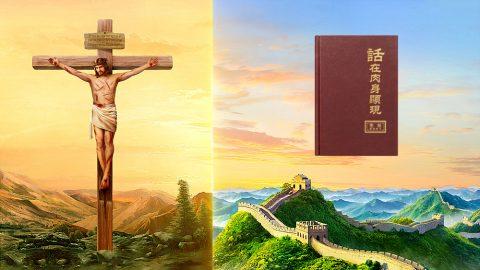 全能神与主耶稣是一位神吗