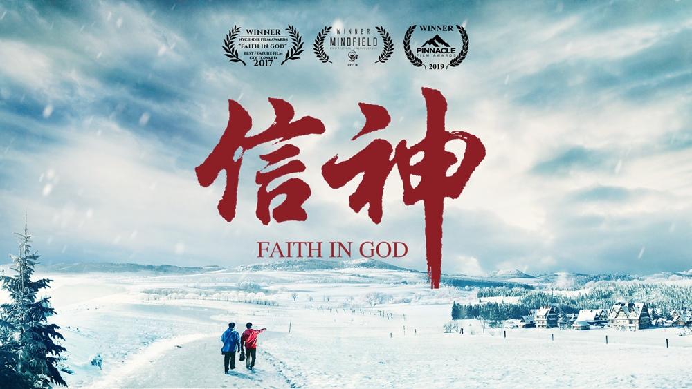 電影《信神》