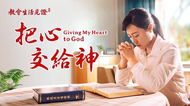 把心交给神