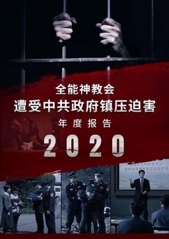 2020迫害年度报告