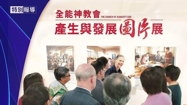 多位西方学者共聚韩国首尔 参观全能神教会首次图片展