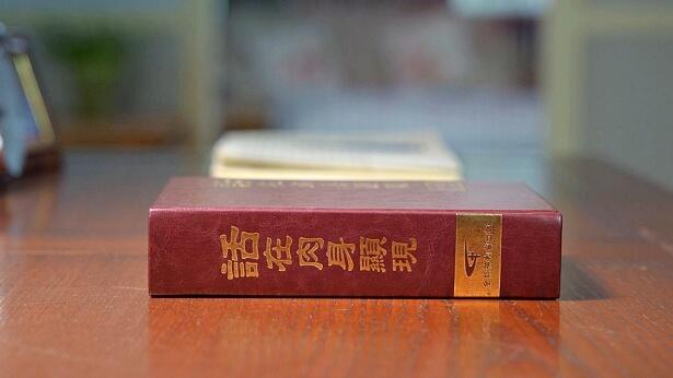 神话书摆放在桌子上