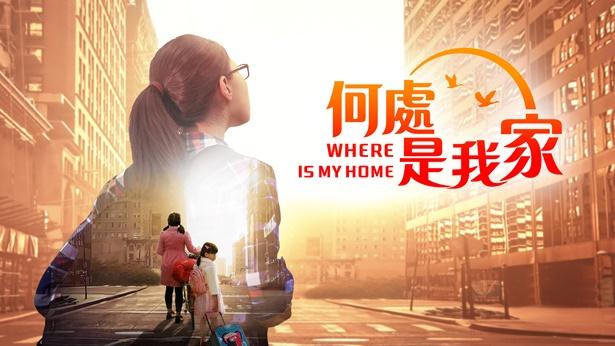 五大洲国际电影节:《何处是我家》喜获三项大奖