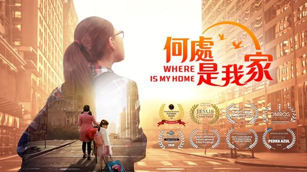 福音电影《何处是我家》荣获七个奖项