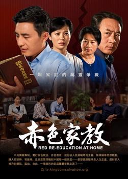 赤色家教,基督徒电影