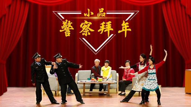 小品《警察拜年》在欧、美电影节获七项最佳奖